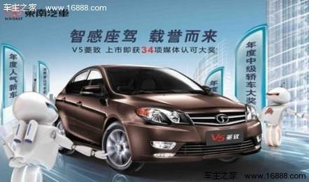 义品质中级车 东南汽车V5菱致好评如潮高清图片