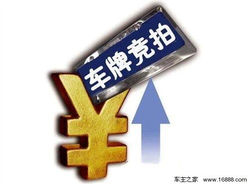广州7月汽车号牌拍卖25日举行 价格或再涨高清图片