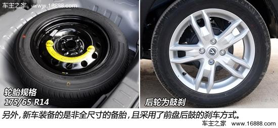 实拍图解新款长安CX20高清图片