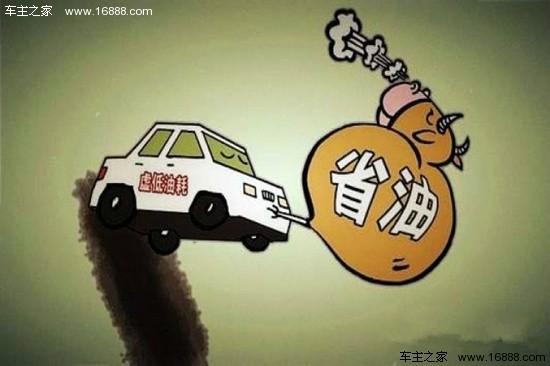 【汽车业界】工信部明确油耗超标惩罚 车企压力倍增
