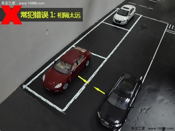 图解倒车入库(1)侧方位停车技巧攻略