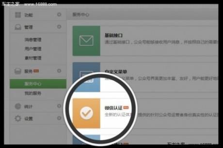 微信公众号认证大调整!