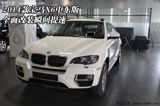 天津2014款宝马x6中东版