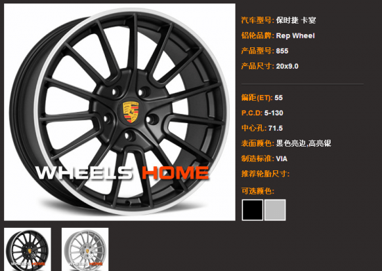 北京保时捷专用轮毂价格保时捷轮毂改装原厂高清图片