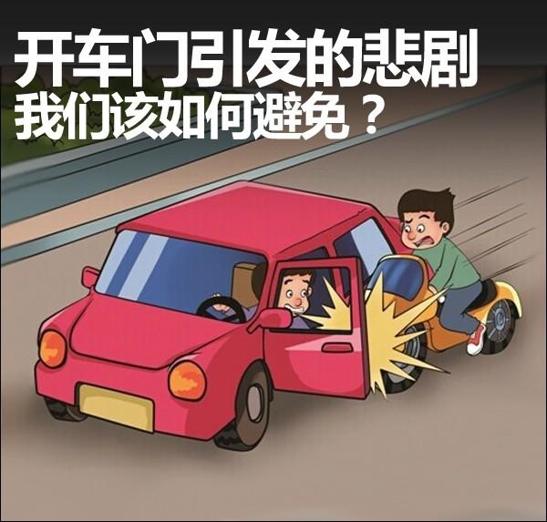 """开车门能""""杀人"""" 如何避免悲剧发生?"""