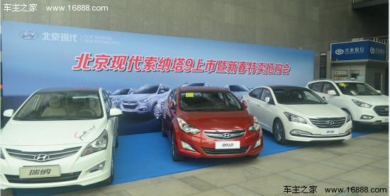 历9而新 北京现代第9代索纳塔东莞闪耀上市高清图片