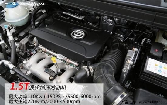 华晨中华V3今日上市 搭1.5L 1.5T动力高清图片