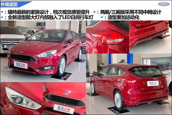 """新款福克斯给人第一眼就是前脸变化,换装家族特色的""""马丁脸"""",造型更加运动化,两厢和三厢车型采用不同的中网设计,雾灯区域也从圆形变成了条带状。配置方面,大灯组融入了LED日行灯,此外还配备了前驻车雷达和大灯清洗功能(高配车型)。尾部最大的变化在后保险杠的设计中加入了全新的黑色网格状装饰。  车身尺寸上新款福克斯两厢版的长宽高分别为4368/1823/1483mm,轴距为2648mm;三厢版车型的长宽高分别为4534/1823/1483mm,轴距为2648mm,而对比同级主要竞争车型"""