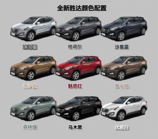 北京現代SUV勝達 途勝 現代轎車名圖 朗動